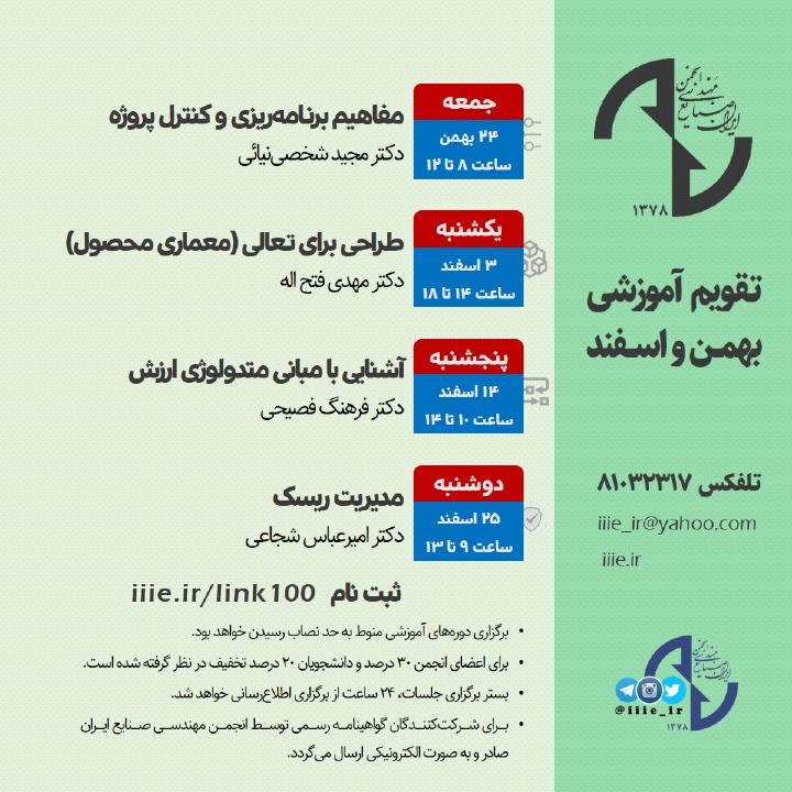 تقویم آموزشی انجمن مهندسی صنایع ایران